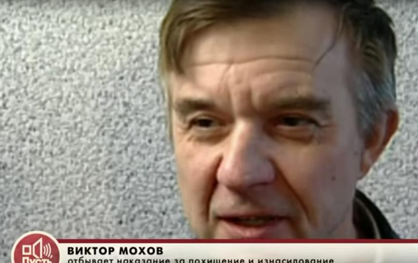 Виктор Мохов, маньяк, который удерживал в сексуальном рабстве Лену и Катю в течение 3,5 лет. Фото Скриншот Youtube