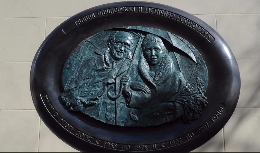 Мемориальная доска Ростроповичу и Вишневской. Фото mos.ru