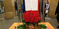 В Москве вспоминают жертв терактов на