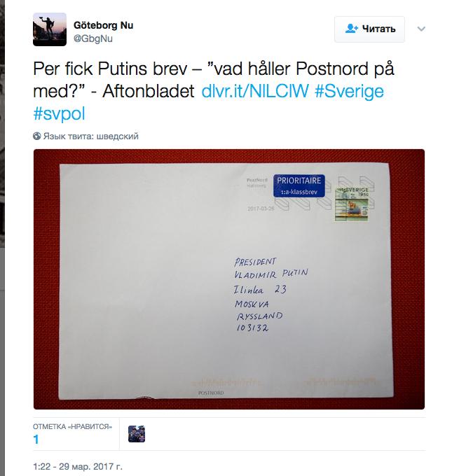То самое письмо, адресованное Владимиру Путину. Фото twitter.com/GbgNu