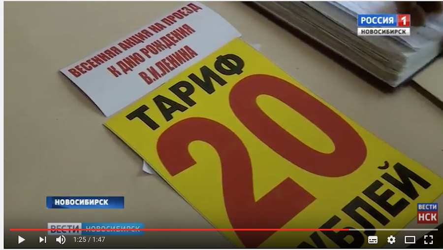 "Маршрутка. Фото Скриншот ""Вести-Новосибирск"""