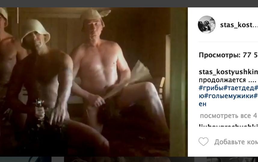 Фото: instagram.com/stas_kostyushkin_official/.