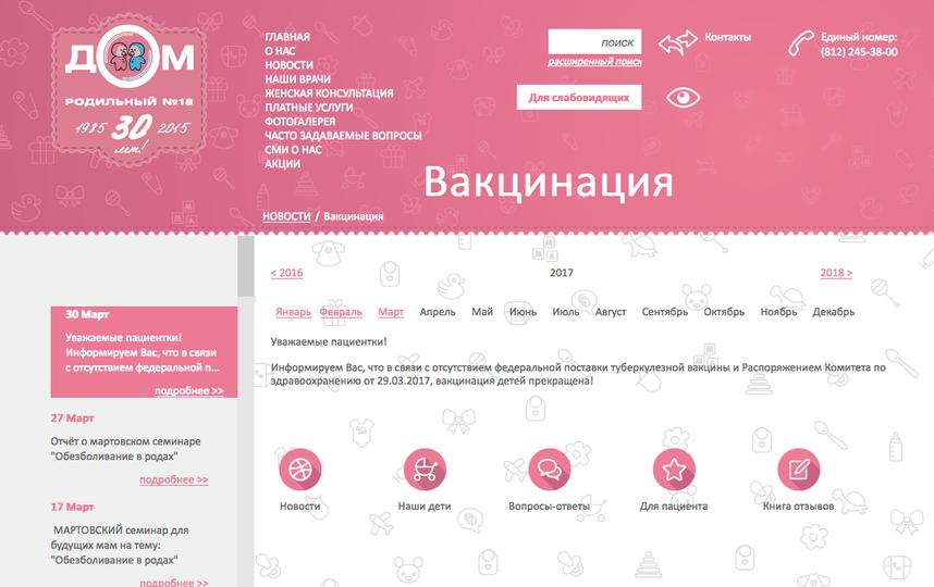 Новорождённых выписывают без прививок | cкриншот roddom18.ru.
