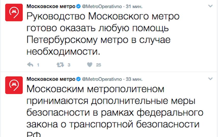 Сообщение московского метрополитена. Фото скриншот Twitter
