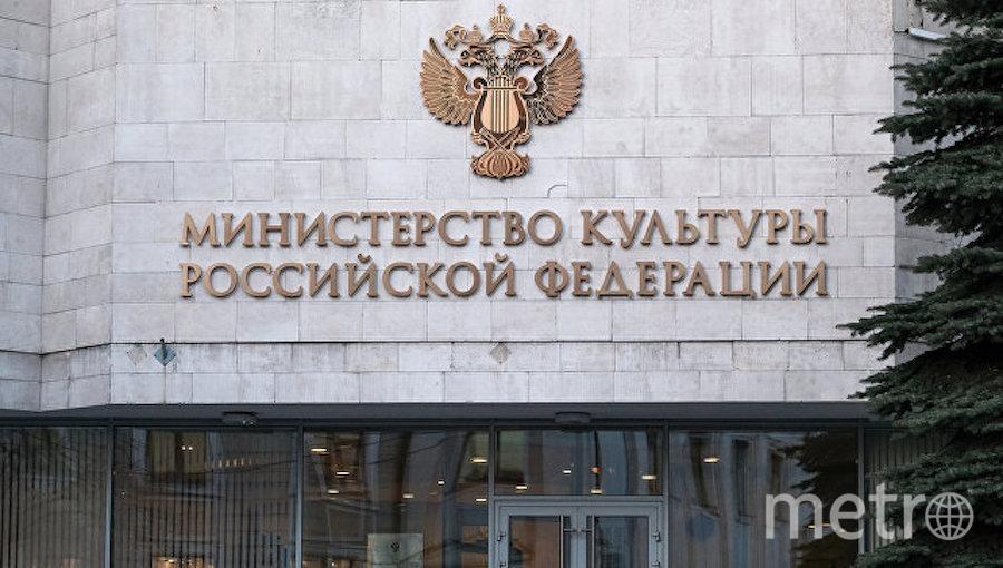 Министерство культуры РФ. Фото РИА Новости