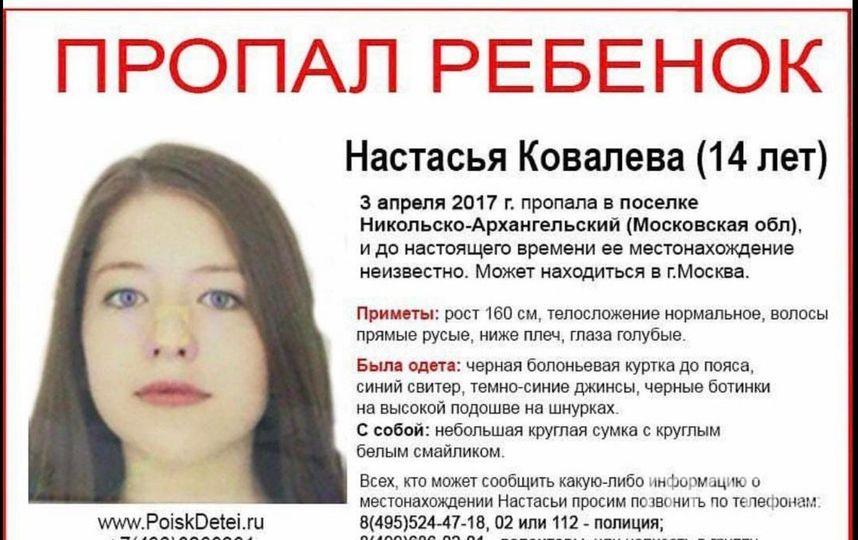 ВМосковской области пропала 14-летняя девочка