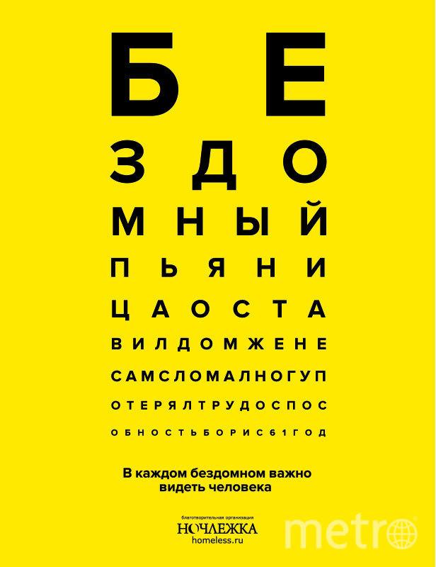 Социальную рекламу в Петербурге посвятили проблеме бездомных. Фото Ночлежка