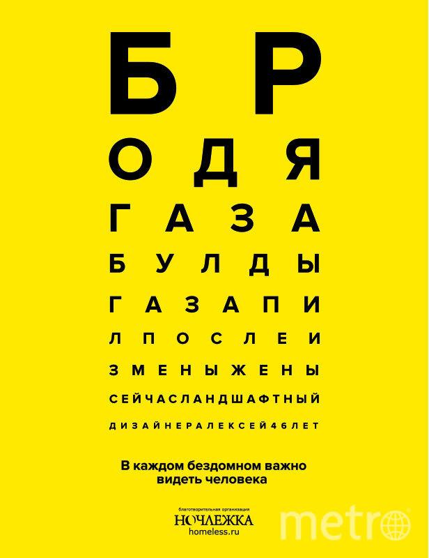 На дорогах Петербурга появились «проверяющие зрение» лозунги с настоящими историями бездомных