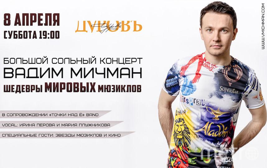 Концерт Вадима Мичмана. Фото предоставлено организаторами.