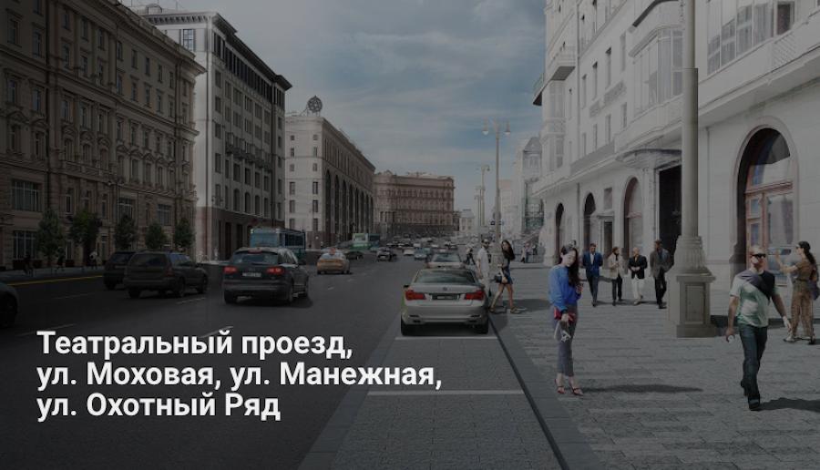 Проекты по благоустройству. Фото скриншот mos.ru
