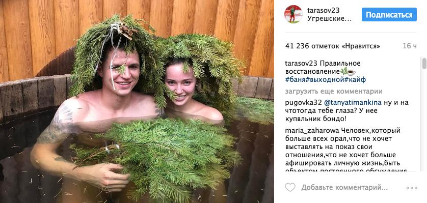 Дмитрий Тарасов и Анастасия Костенко. Фото Instagram Дмитрия Тарасова