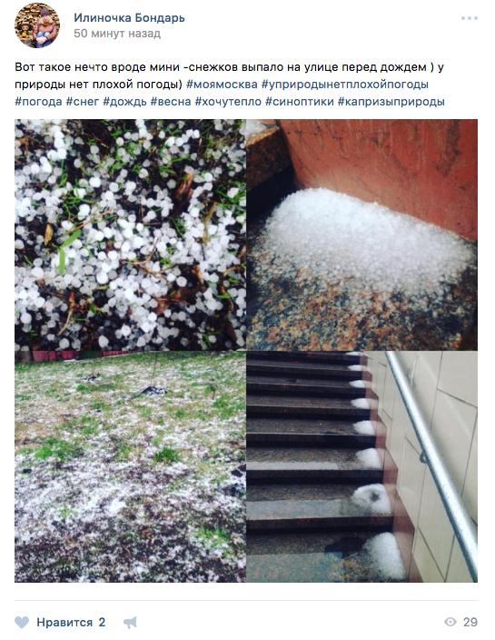 """Погода в Москве. Фото скриншот """"Вконтакте"""""""