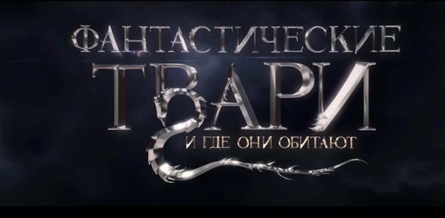 Фантастические твари в Омске. Фото Скриншот Youtube