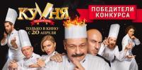 Конкурс Metro-Москва по фильму