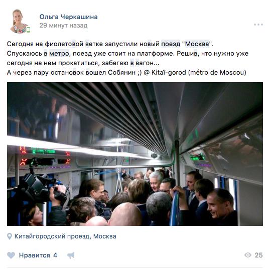 """Пользователи соцсетей делятся впечатлениями от первой поездки. Фото скриншот """"Вконтакте"""""""