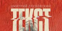 Газета Metro опубликует новый роман Глуховского «Текст»