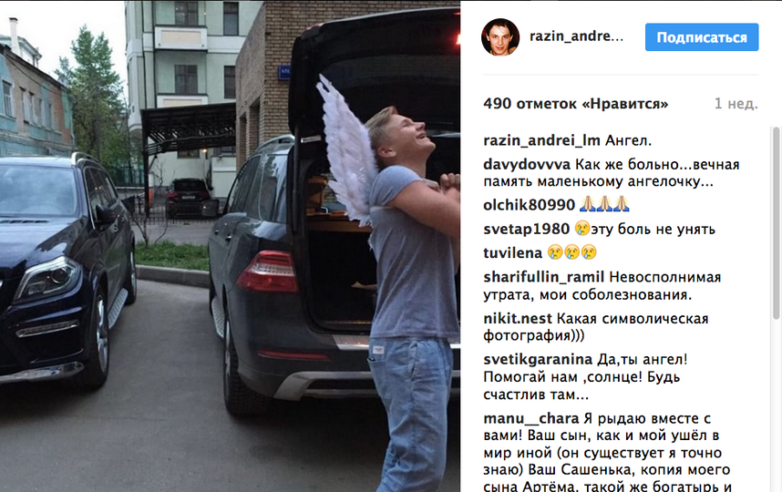 Стала известна причина смерти сына продюсера Ласкового мая. Фото Скриншот Instagram/ razin_andrei_lm