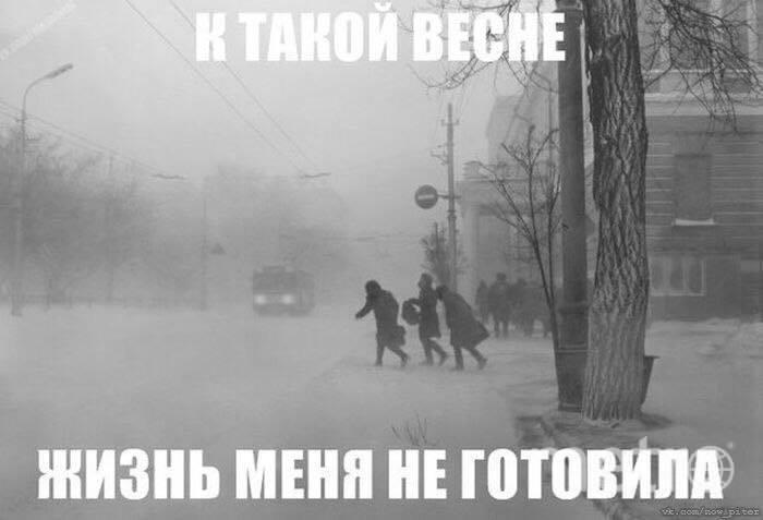 Такой апрель. Фото соцсети.