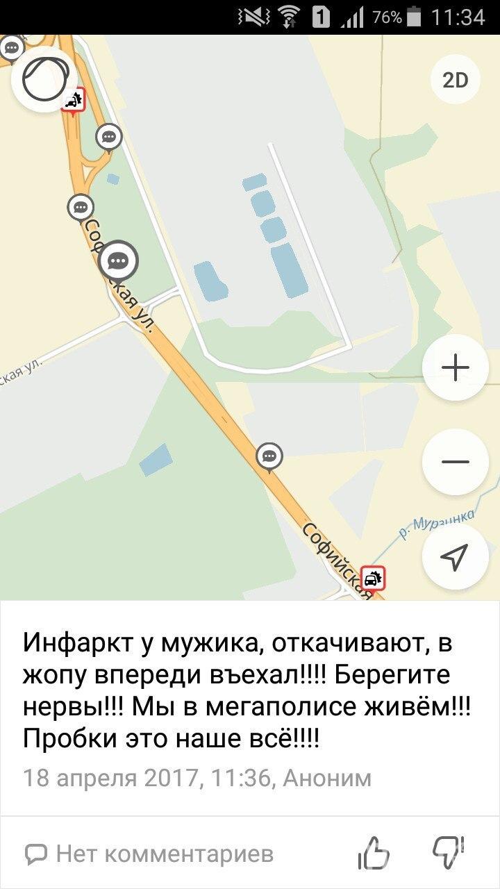 На Софийской после ДТП умер мужчина. Фото vk.com