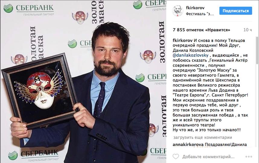 «Золотая маска-2017»: Звезды поздравили Данилу Козловского с победой. Фото Скриншот Instagram/fkirkorov
