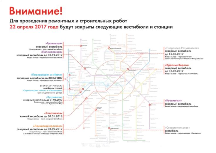 Навыходные закроют выходные 3-х станций московского метро