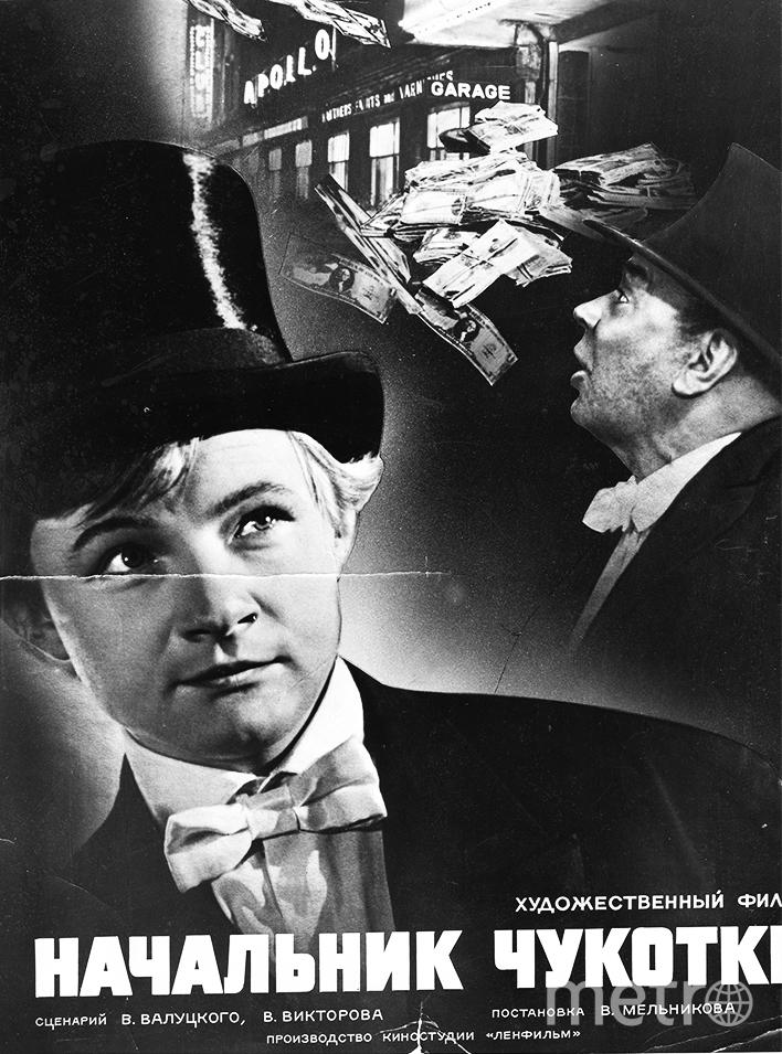 Фильм «Начальник Чукотки» – одна из первых отечественных кинокомедий о героях Гражданской войны.