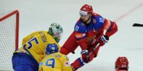 Матч Россия – Швеция завершился в овертайме со счётом 3:4