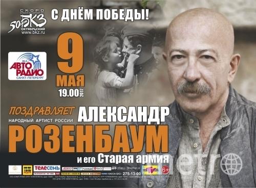 Концерт в Петербурге состоится.